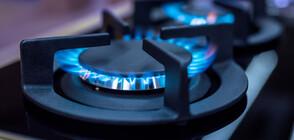 Задава се скок в цената на природния газ
