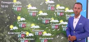 Прогноза за времето (02.08.2020 - обедна)