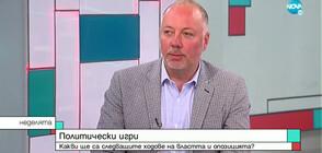 Желязков: Протестите ще увеличат силата на партийните ядра