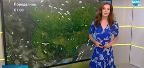 Прогноза за времето (03.08.2020 - сутрешна)
