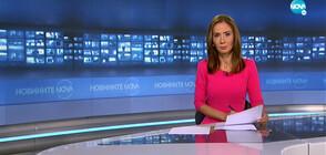 Новините на NOVA (03.08.2020 - 8.00)