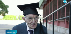 ВДЪХНОВЯВАЩА ИСТОРИЯ: 96-годишен завърши университет