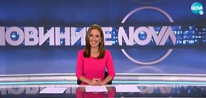 Новините на NOVA (03.08.2020 - обедна)