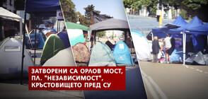 26-и ден на протести, три ключови кръстовища в София остават под блокада (ВИДЕО+СНИМКИ)