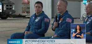 ИСТОРИЧЕСКИ УСПЕХ: Space X прибра двама американски астронавти