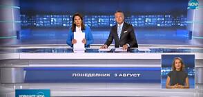 Новините на NOVA (03.08.2020 - късна)
