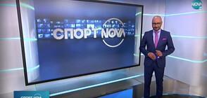 Спортни новини (03.08.2020 - късна)