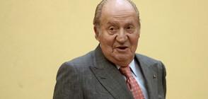 Бившият крал на Испания Хуан Карлос напуска страната заради скандал