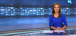 Новините на NOVA (04.08.2020 - 7.00)