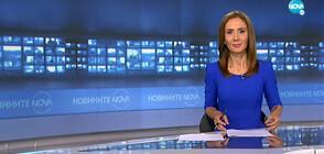 Новините на NOVA (04.08.2020 - 8.00)
