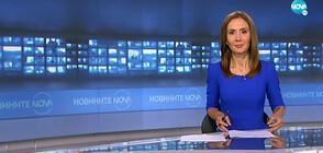 Новините на NOVA (04.08.2020 - 9.00)