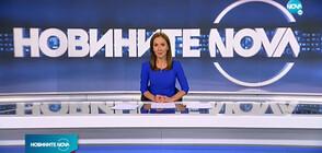 Новините на NOVA (04.08.2020 - обедна)