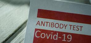 ПРОУЧВАНЕ: Близо 1,5 милиона души в Италия имат антитела срещу коронавируса