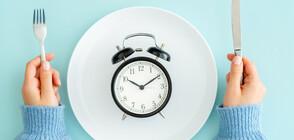 Времето на хранене оказва огромно влияние