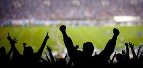 Отварят стадионите за публика при спазване на строги мерки (ЗАПОВЕД)