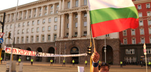 Пореден ден на антиправителствени протести (ВИДЕО)