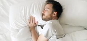 Хипертониците се нуждаят от повече сън
