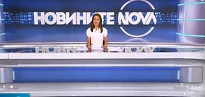Новините на NOVA (05.08.2020 - обедна)