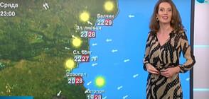Прогноза за времето (05.08.2020 - обедна)