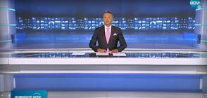 Новините на NOVA (05.08.2020 - следобедна)