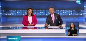 Новините на NOVA (05.08.2020 - централна)