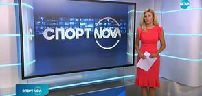 Спортни новини (05.08.2020 - централна)