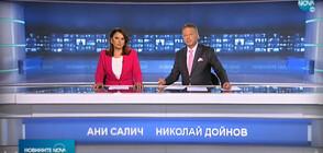 Новините на NOVA (05.08.2020 - късна)