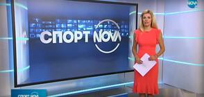 Спортни новини (05.08.2020 - късна)