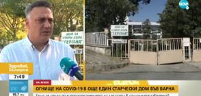 """Областният управител на Варна: Ситуацията в Дома за стари хора """"Гергана"""" е спокойна"""