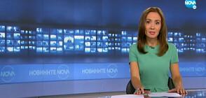 Новините на NOVA (06.08.2020 - 8.00)