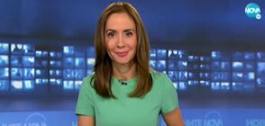Новините на NOVA (06.08.2020 - 9.00)