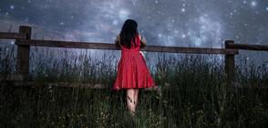 ПОВЕРИЕ: Тази нощ небето се отваря, намислете своите желания