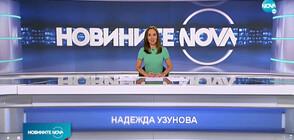 Новините на NOVA (06.08.2020 - обедна)