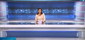 Новините на NOVA (06.08.2020 - следобедна)