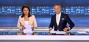 Новините на NOVA (06.08.2020 - централна)