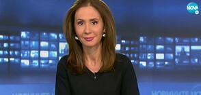 Новините на NOVA (07.08.2020 - 7.00)