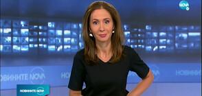 Новините на NOVA (07.08.2020 - 9.00)