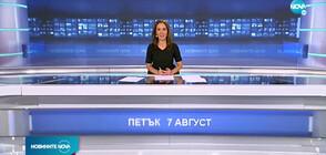 Новините на NOVA (07.08.2020 - обедна)