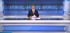 Новините на NOVA (07.08.2020 - следобедна)