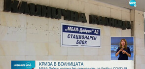 Заразените с коронавирус в болницата в Добрич се лекуват от гастроентеролози