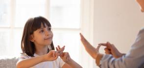 В училищата и детските градини ще се изучава жестов език