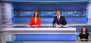Новините на NOVA (07.08.2020 - късна)