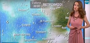 Прогноза за времето (07.08.2020 - централна)