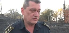 Ситуацията с пожарите в страната е под контрол (ВИДЕО)