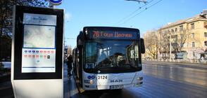 Градският транспорт в София отново с променен маршрут заради палатките