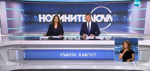 Новините на NOVA (08.08.2020 - централна)