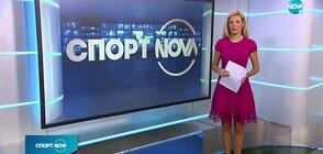 Спортни новини (08.08.2020 - централна)