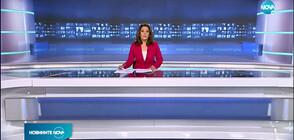 Новините на NOVA (09.08.2020 - обедна)