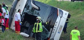 Жертва и 34 ранени при катастрофа на автобус с туристи на връщане от България