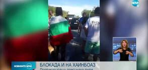 Протестиращи блокираха за час Прохода на Републиката